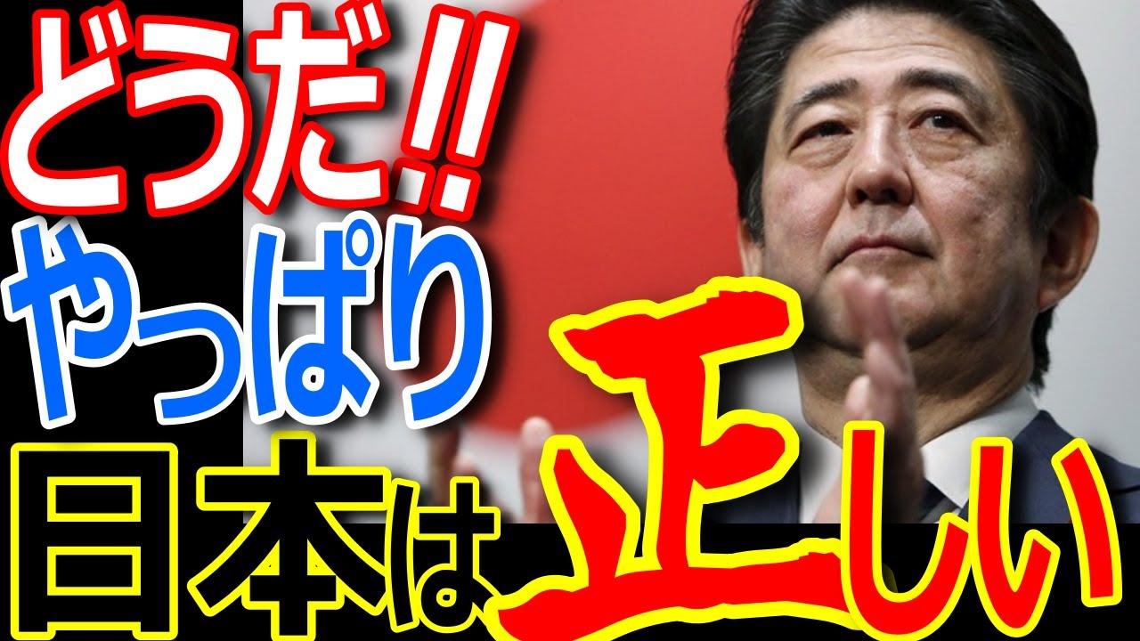新型コロナウイルス「日本の対策はやっぱり正しかった」